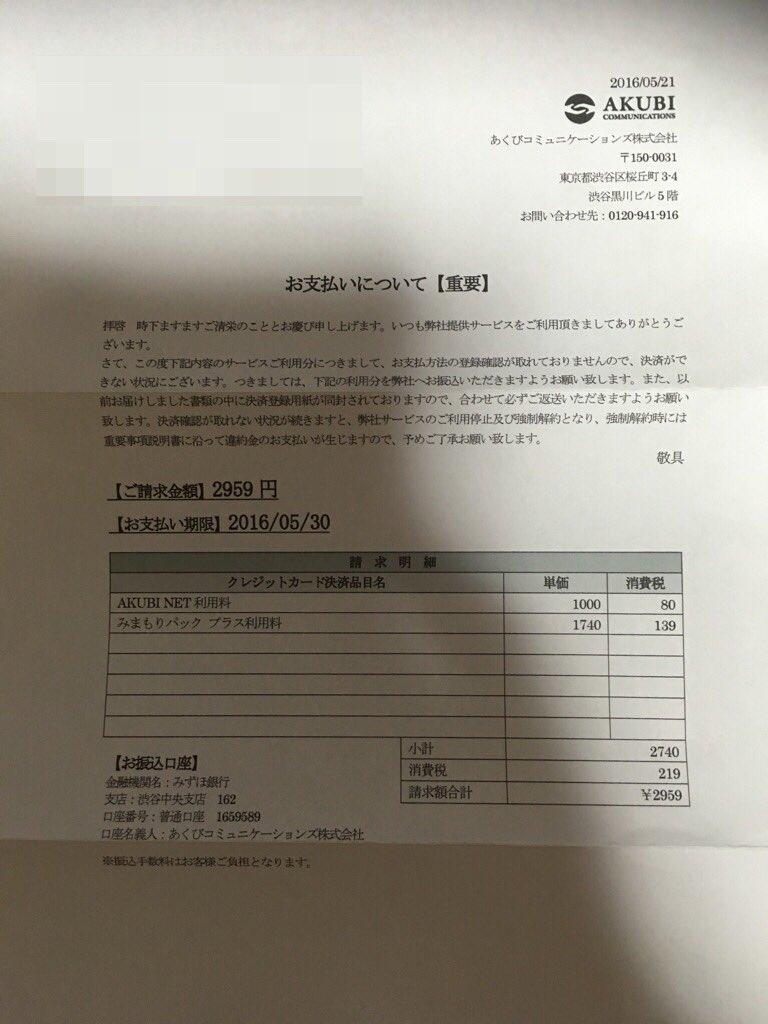 株式 あくび 会社 コミュニケーションズ