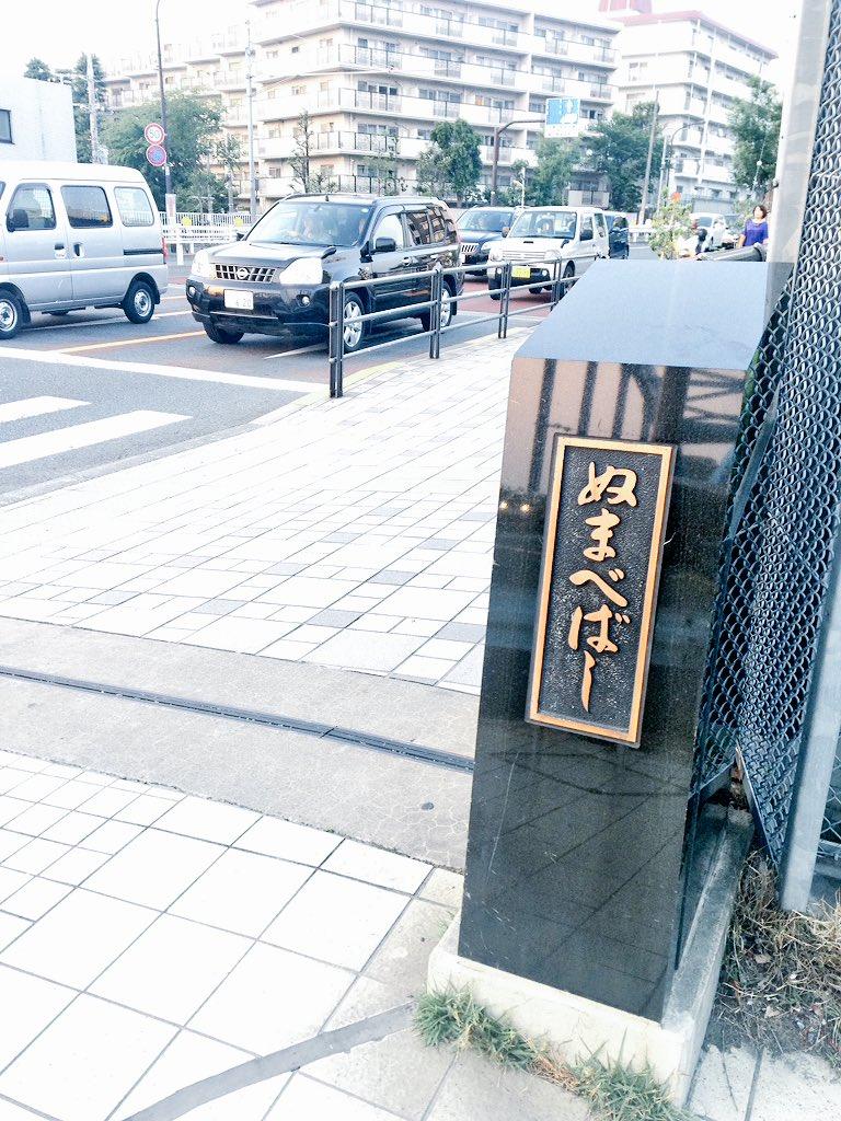 ぬまべばー https://t.co/wVRZ7eFs8w