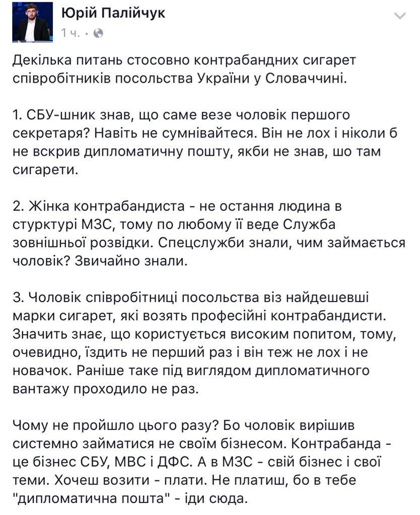 Москаль обнародовал письмо посольства Украины в Словакии, на основании которого через границу пытались провезти контрабандные сигареты - Цензор.НЕТ 869