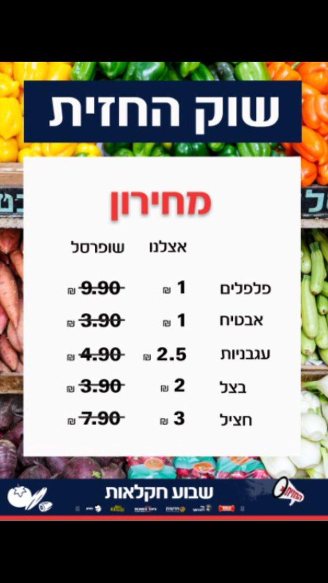 אלו המחירים שבהם נמכור ירקות בלי פערי תיווך ביום רביעי בפ״ת. אלו צריכים להיות המחירים בכל מקום בכל זמן. בואו https://t.co/p6kYfG5Hgc