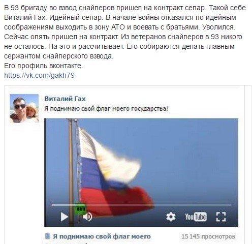 """В """"Айдаре"""" сообщили о гибели двух бойцов - Цензор.НЕТ 7702"""
