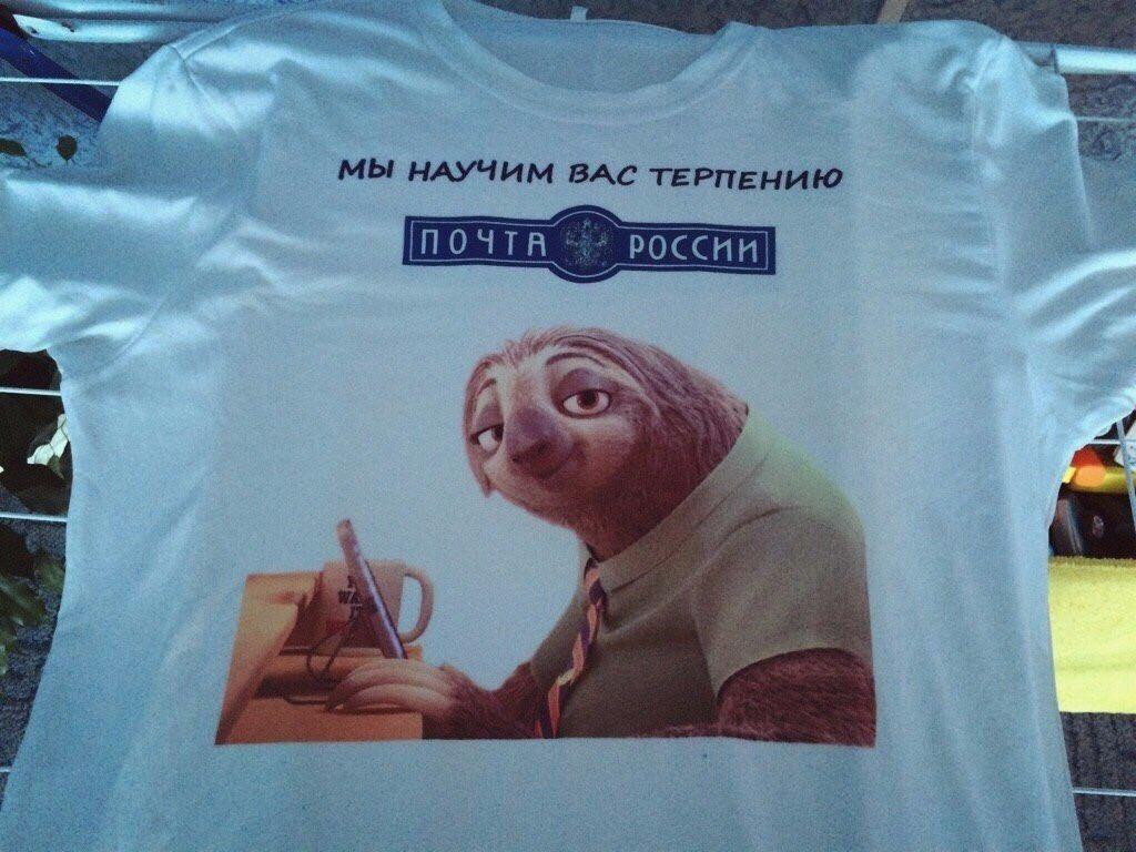 Смешные картинки почты россии