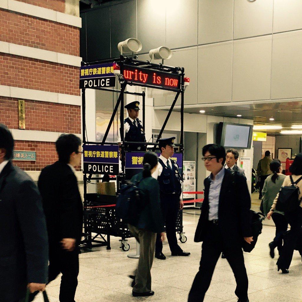 東京駅も特別警戒中。 https://t.co/vv0Q8yLEqc