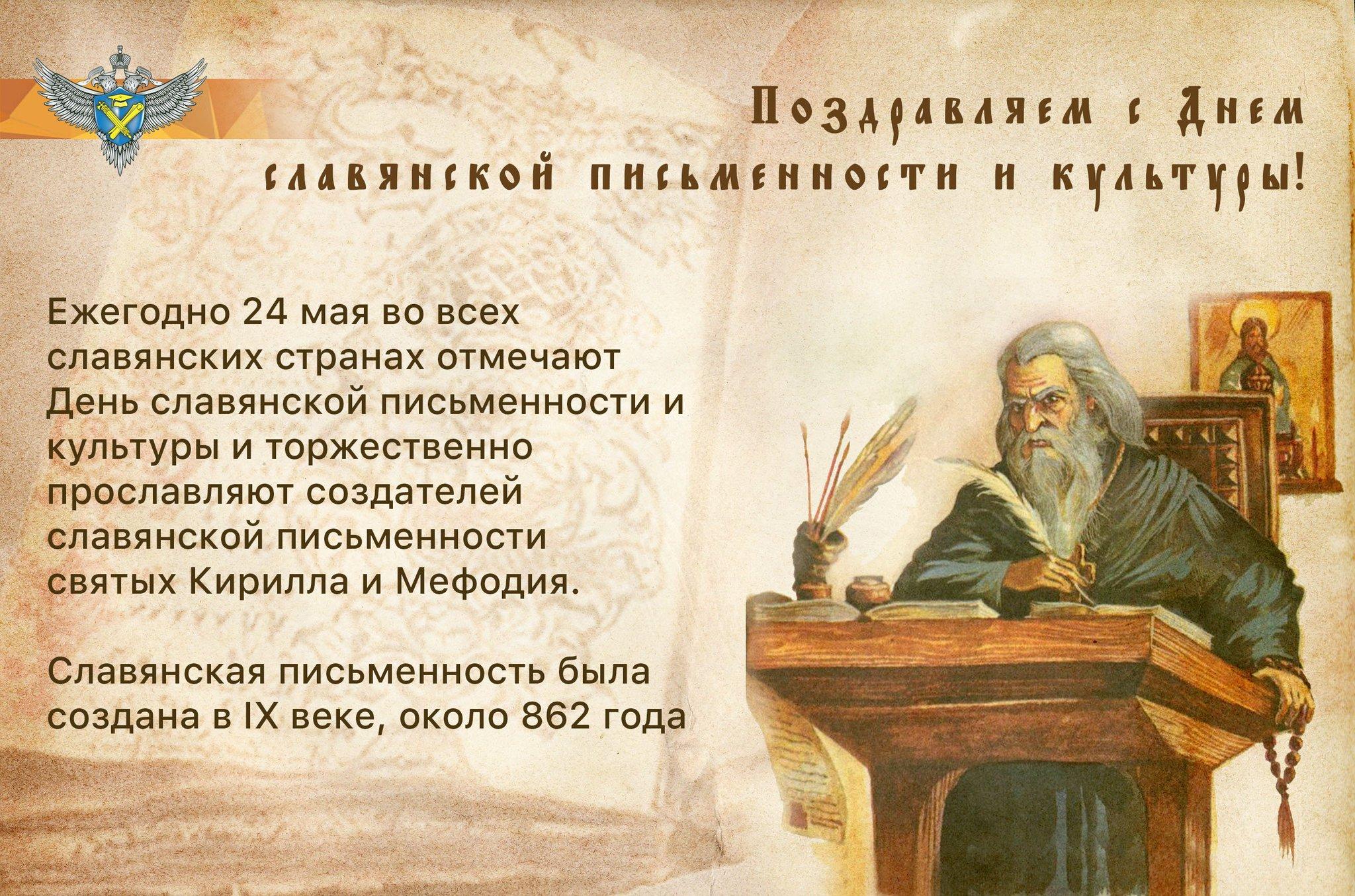 День славянской письменности и культуры картинки для презентации