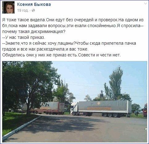 Обстрелами на Донбассе руководит российский Генштаб, - Лысенко - Цензор.НЕТ 2398