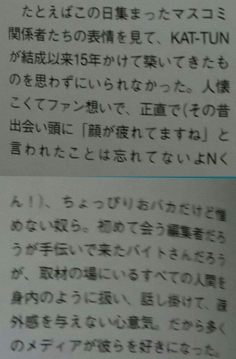 SODAのこの部分に泣けた。・゚・( ⊃ω⊂ )・゚・。KAT-TUNが愛されてる理由はココにあるんだなー。他にもすごく沁みるからぜひ買ってみんなに読んでほしい。 https://t.co/nbvYpHEqft