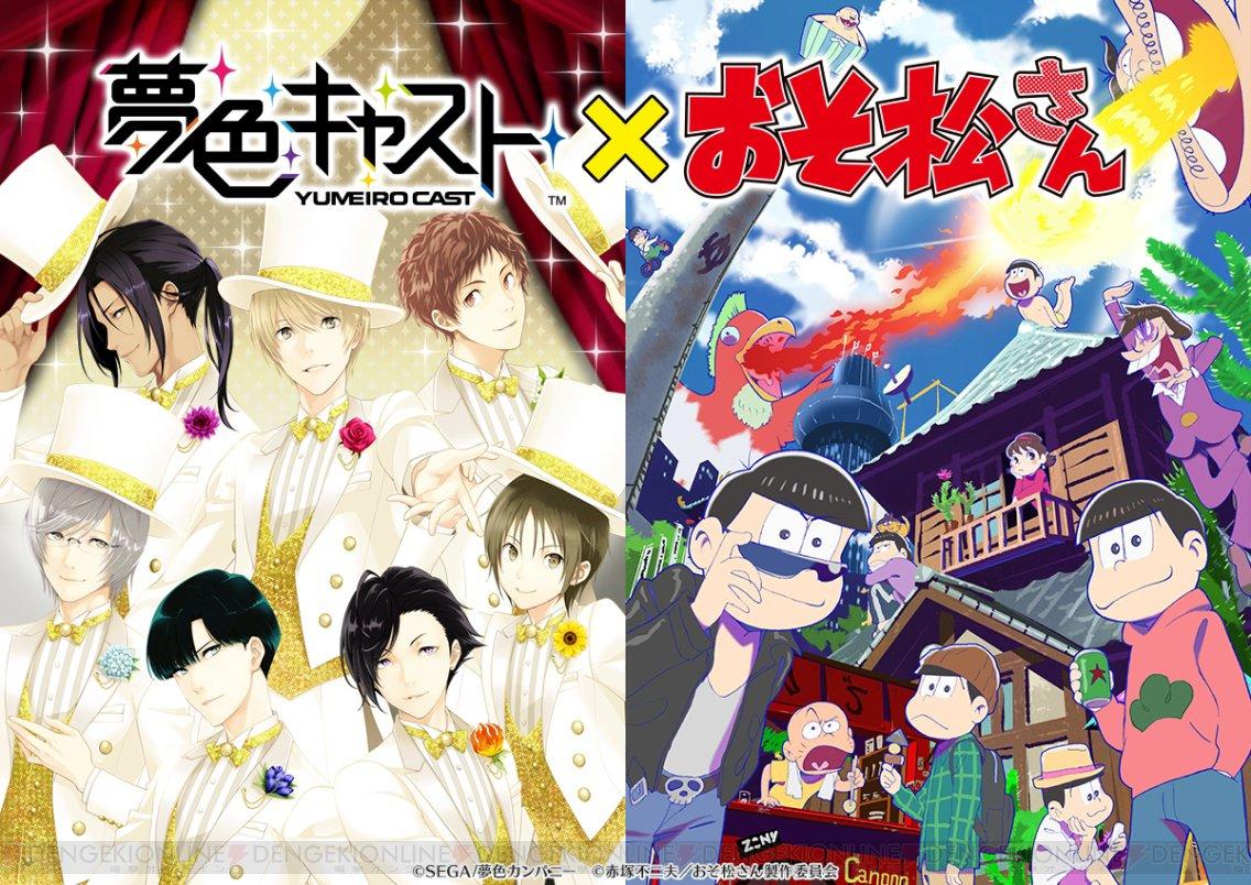 『夢色キャスト』×『おそ松さん』のコラボ決定! 松野家の6つ子が『夢キャス』の世界に!? https://t.co/0UOvL7LmnL #夢キャス #おそ松さん