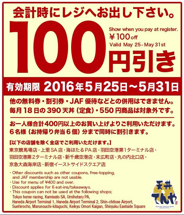 【拡散希望】 期間限定、てんやの100円引きクーポン、ぜひご利用ください https://t.co/fEAbMV2gNd