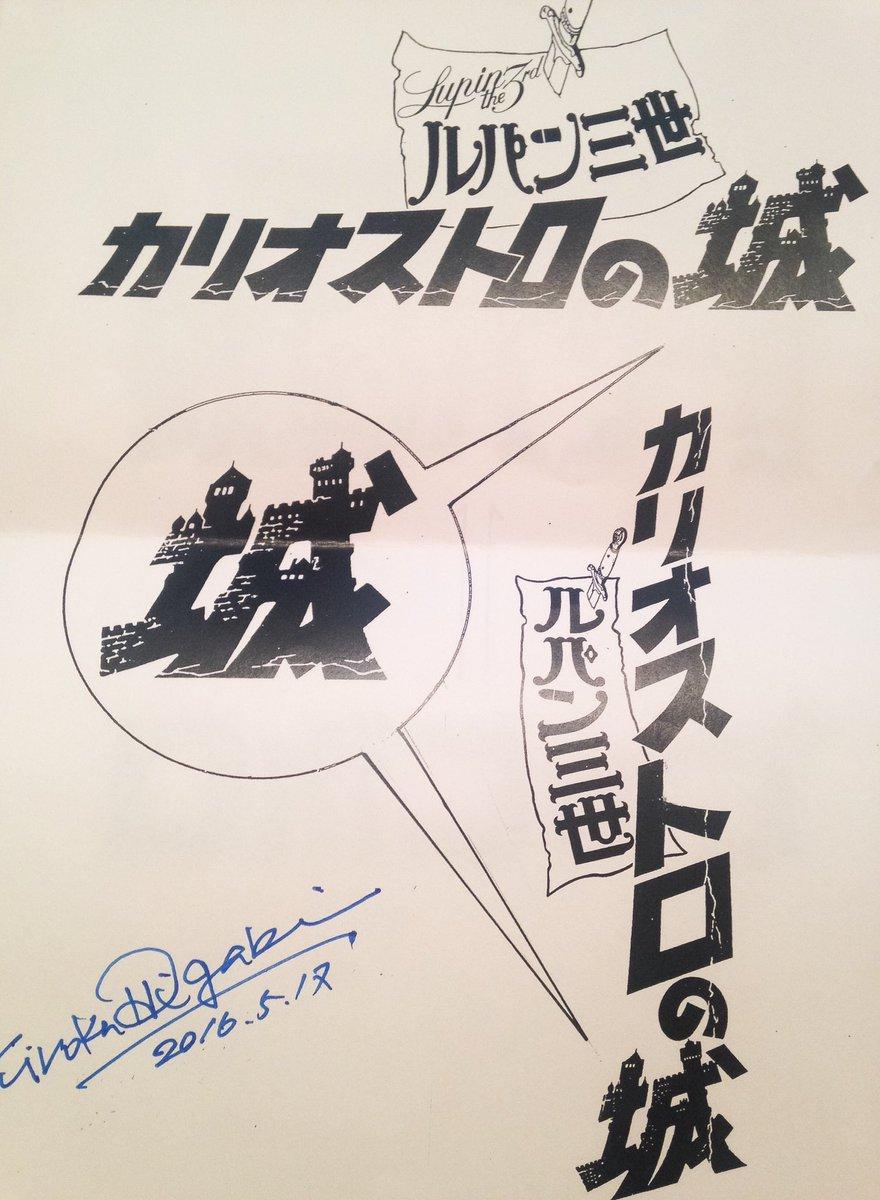先日檜垣紀六さんからお手紙を頂戴し、そこに同封されていた『カリオストロの城』のタイトルロゴ。縦書きロゴはたぶん縦長の新聞広告対応用だと思うのだけど、新たに文字を作り直し縦でもパースのついた文字の印象が変わらないようになっている。 https://t.co/rwILZuVsWl