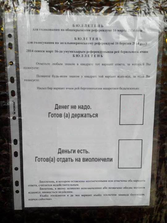 Минфин России предлагает снизить бюджетные расходы: финансирование оккупированного Крыма сокращается более чем вдвое - Цензор.НЕТ 4679