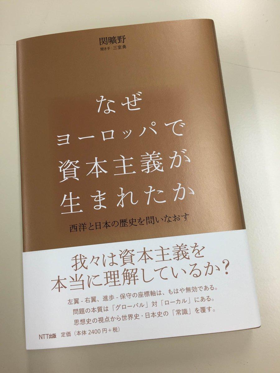 "NTT出版 on Twitter: ""【新刊】..."