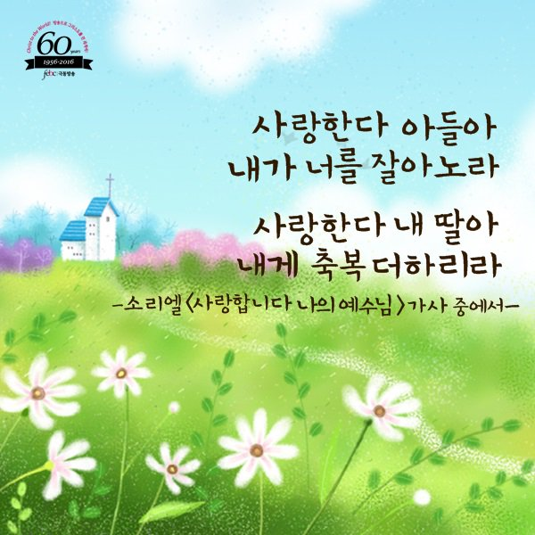 Image result for 내가 너를 아노라