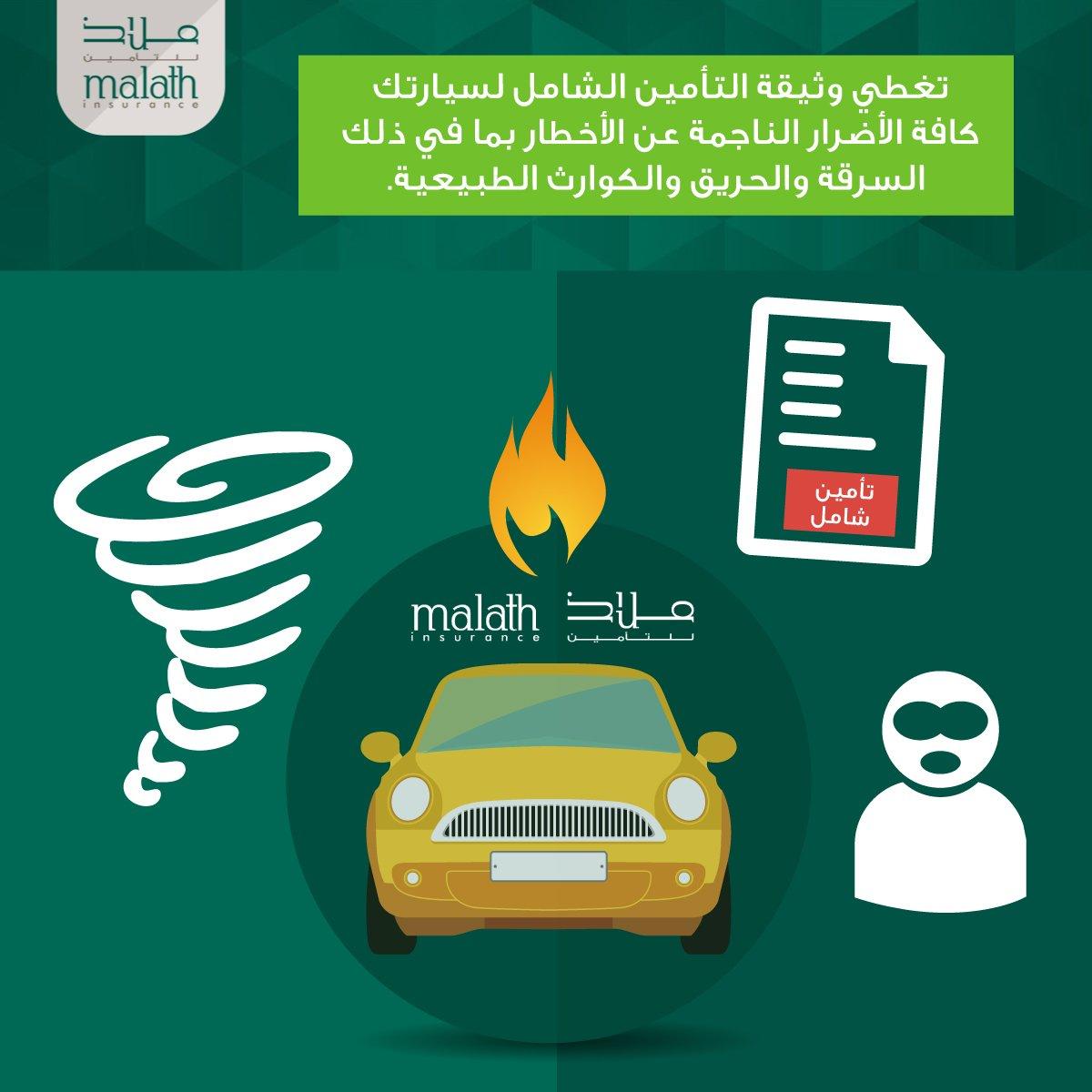 تغطية تأمين السيارة الشاملة تغطي السرقة - الصورة من ملاذ للتأمين