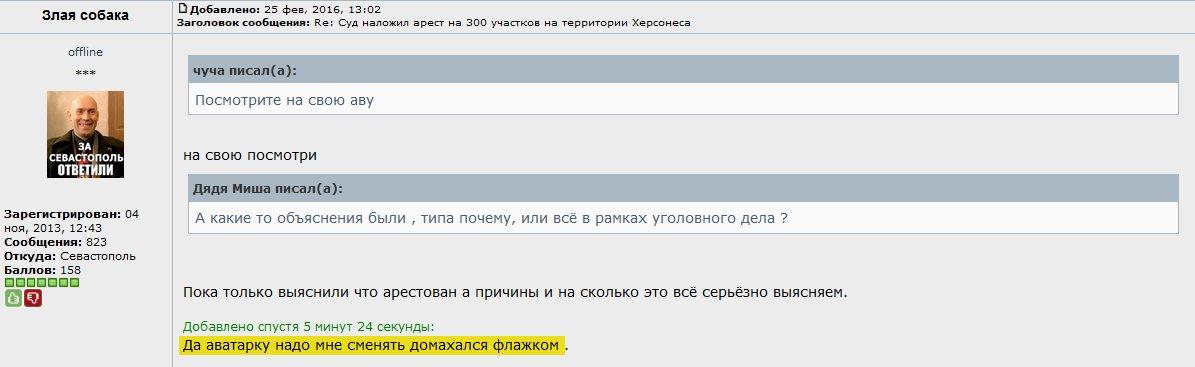 Глава Минобороны РФ Шойгу прибыл в оккупированный Крым оценивать темпы строительства военной инфраструктуры - Цензор.НЕТ 7424