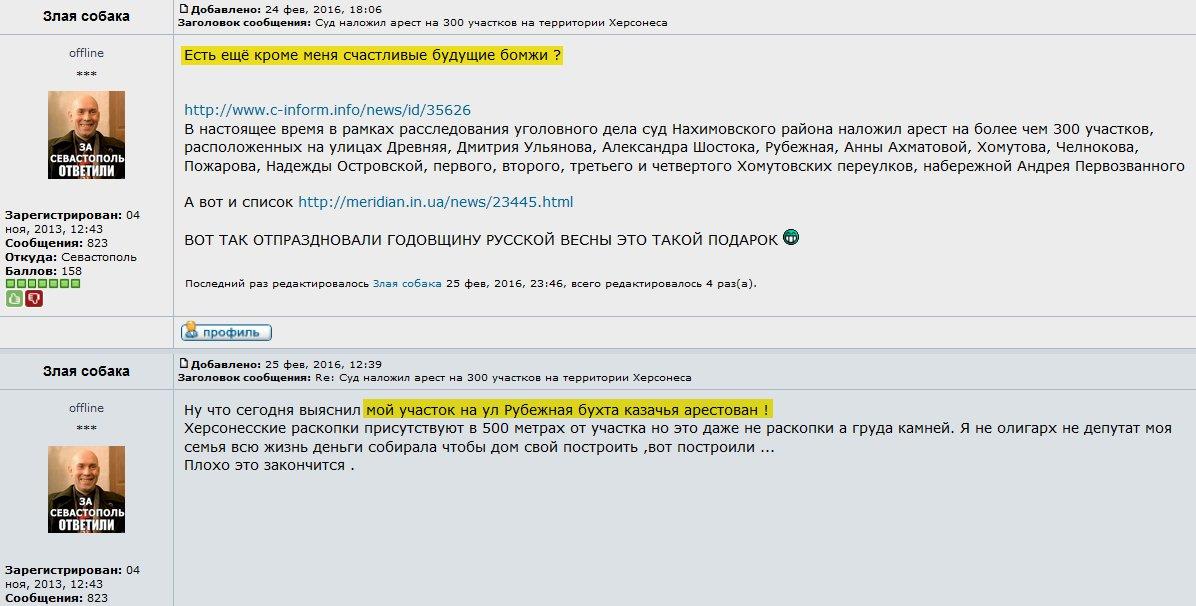 Глава Минобороны РФ Шойгу прибыл в оккупированный Крым оценивать темпы строительства военной инфраструктуры - Цензор.НЕТ 90