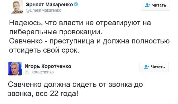 """""""Хочу передать привет россиянам и сказать, что не надо бояться. С колен надо вставать"""", - Савченко - Цензор.НЕТ 9015"""