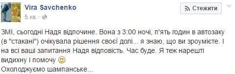 """""""Несокрушимая Надежда Савченко вернулась домой"""": Парубий поздравил Савченко с освобождением - Цензор.НЕТ 3078"""
