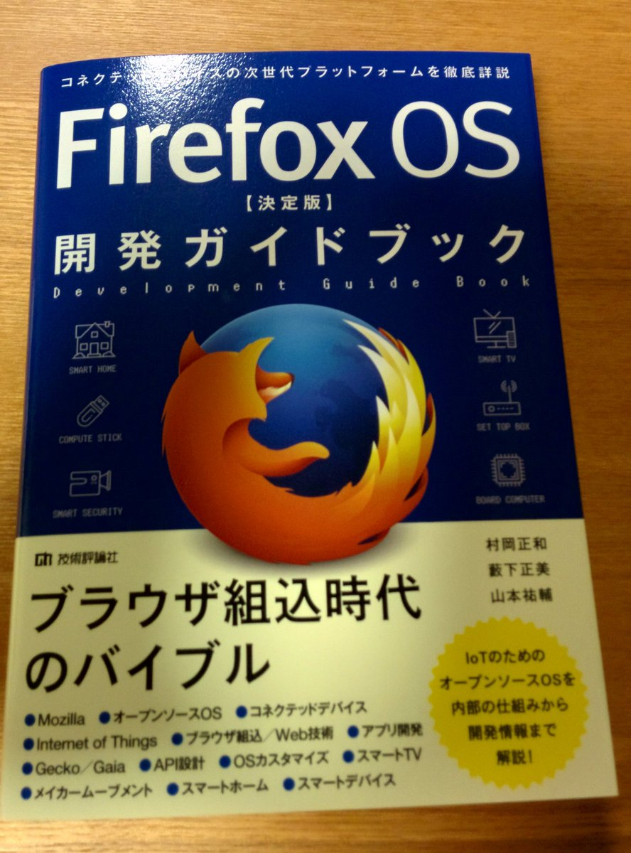 届いた。この度Firefox OSの本を執筆させていただきました。 #fxos まだまだこれからよー。興味ある人買ってね。 https://t.co/F16HBu3dja https://t.co/nsqSJO6VZV