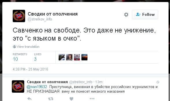 """""""Хочу передать привет россиянам и сказать, что не надо бояться. С колен надо вставать"""", - Савченко - Цензор.НЕТ 9610"""