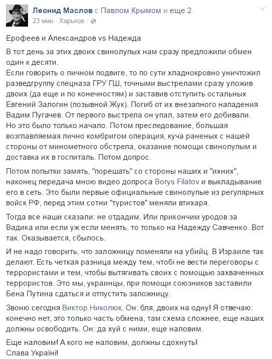 Возвращение Надежды - начало борьбы. Необходимо вернуть домой Сенцова, Кольченко и остальных заложников, - Порошенко - Цензор.НЕТ 8122
