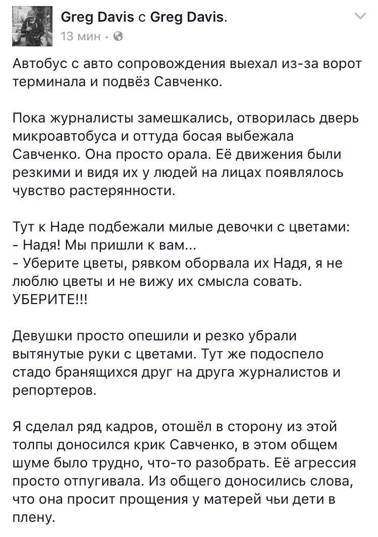"""""""Эта операция готовилась несколько последних месяцев"""", - Ирина Геращенко об освобождении Савченко - Цензор.НЕТ 2897"""