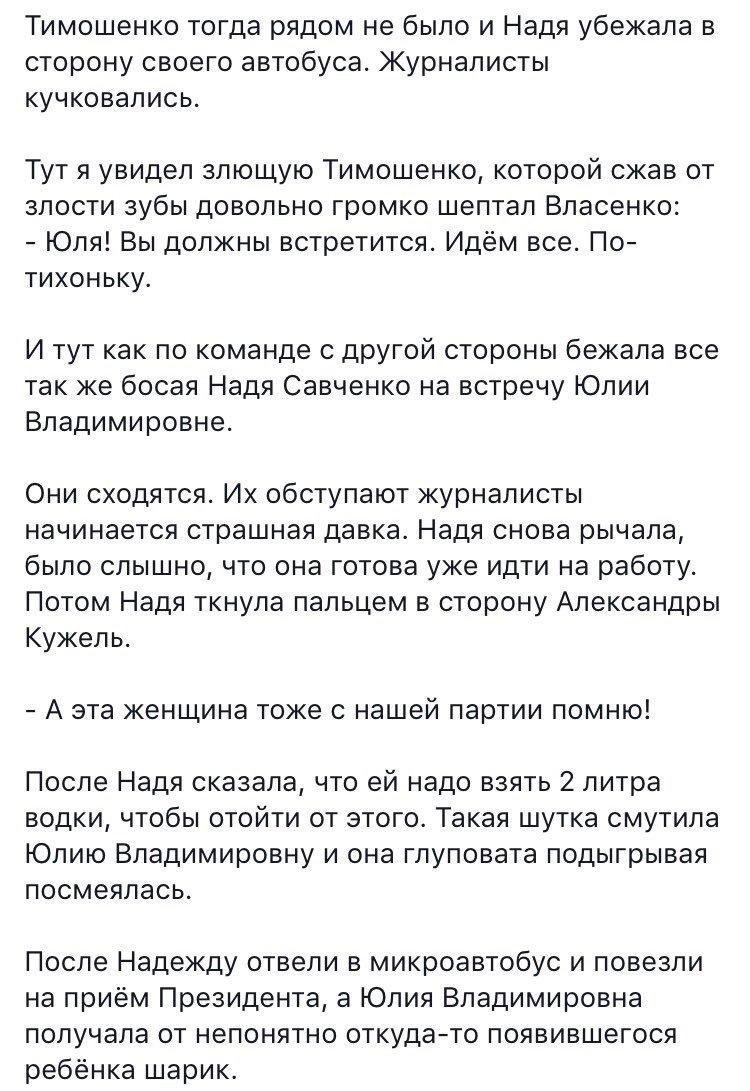 """""""Эта операция готовилась несколько последних месяцев"""", - Ирина Геращенко об освобождении Савченко - Цензор.НЕТ 209"""