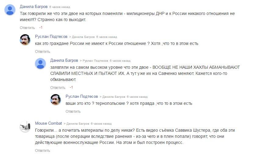 Россия неофициально пыталась привязать освобождение Савченко к ослаблению санкций, - Ирина Геращенко - Цензор.НЕТ 1072