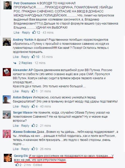 Обмен Савченко не имеет отношения к Минским соглашениям, - Путин - Цензор.НЕТ 6897