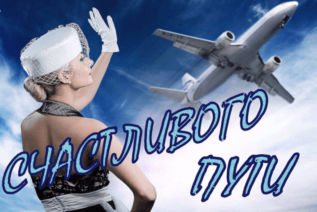 Открытки с пожеланием хорошего полета и мягкой посадки