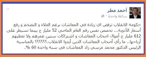 متابعة يومية للثورة المصرية - صفحة 40 CjVf7tiWgAARJTP