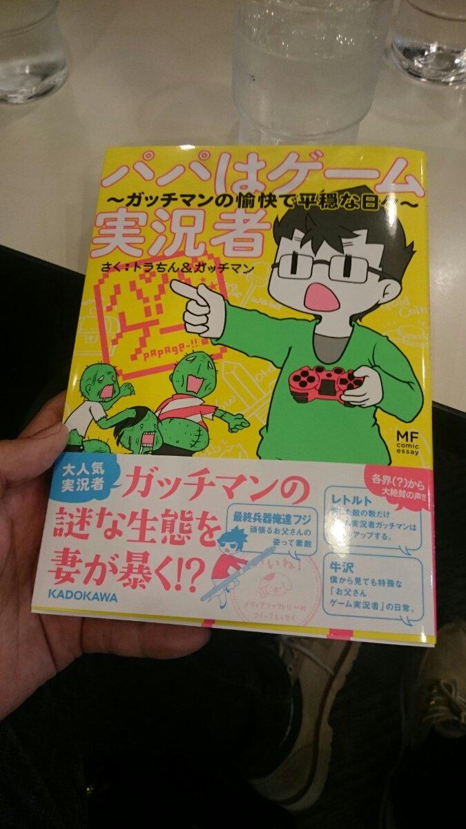 おはようございます!いよいよ本日ガッチマンのコミックエッセイ「パパはゲーム実況者」が発売となります。ぜひお手にとって読んで楽しんでいただきたいです! https://t.co/h8nGRk20wO