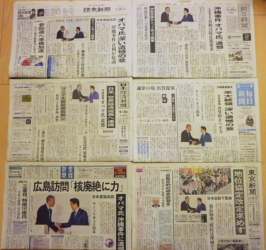 5月26日付の東京発行新聞各紙朝刊の1面はこんな感じです。 https://t.co/qZRX2T3xcs