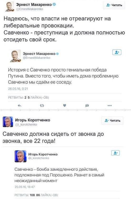 Многие делегаты ПАСЕ считают, что освобождение Савченко - достаточный шаг для возобновления в правах делегации РФ, - Арьев - Цензор.НЕТ 1389