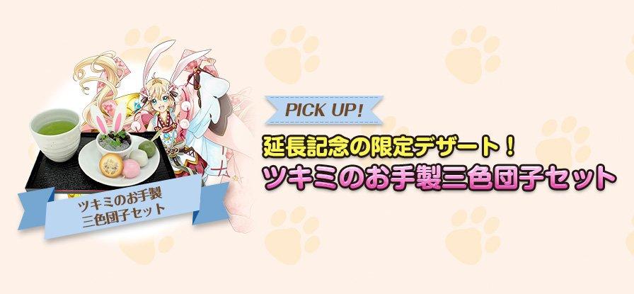【白猫】「白黒カフェ!in大阪」延長記念として新メニューやグッズが追加!ツキミのおだんごやフォースター19thキャラのグッズが早くも登場!【プロジェクト】