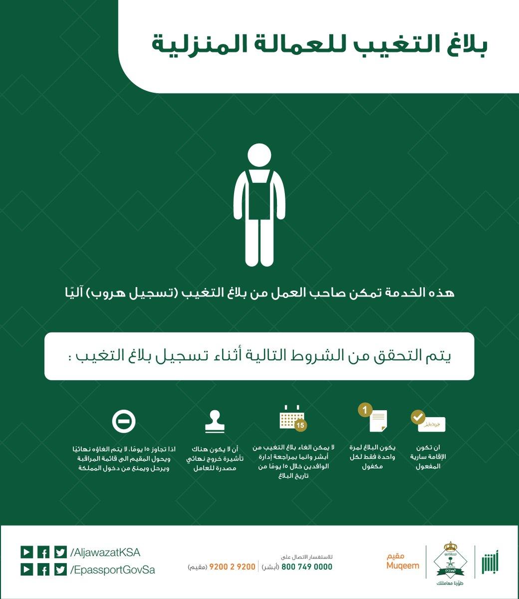 الجوازات السعودية Twitter પર قبول إلغاء بلاغ تغيب العمالة المنزلية خلال 15 يوما فقط من تاريخ تسجيل البلاغ Https T Co Wjdta7snqc