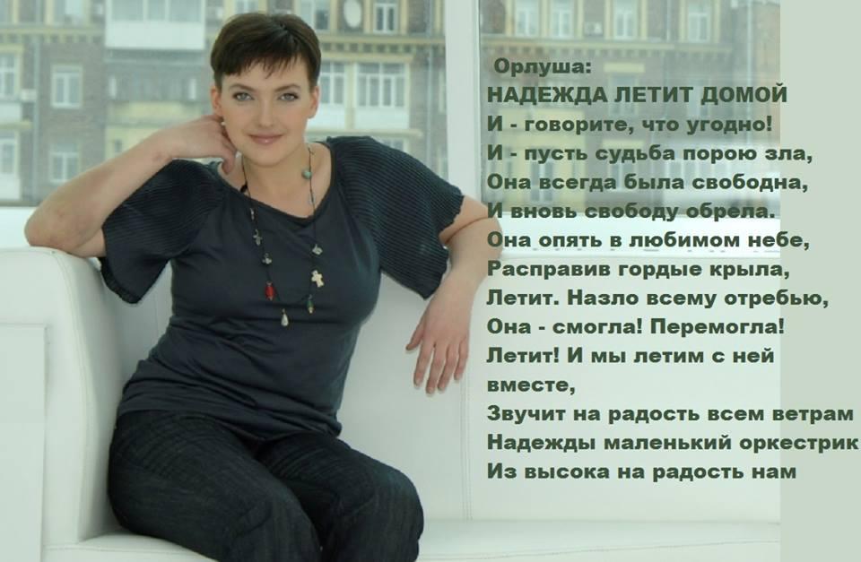 """Савченко: """"Дайте мені не скурвитися і не спаскудитися"""" - Цензор.НЕТ 3132"""