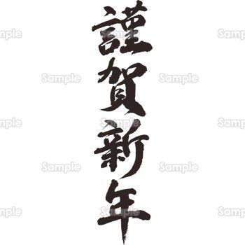 트위터의 年賀状プリント決定版 님 迎春謹賀新年