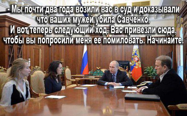 """""""Я слышала, что это ГРУшники, а то что от них отказались, это тоже, извините, не совсем. Но Путин не предатель"""", - москвичи об обмене Ерофеева и Александрова на Савченко - Цензор.НЕТ 7989"""