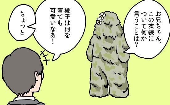 ギリースーツ先輩 https://t.co/kWSor09MDO