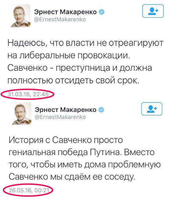В России отсутствует суд, но нам удалось создать предпосылки для возможности обмена Савченко, - Фейгин - Цензор.НЕТ 3846