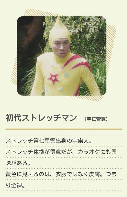 NHKのストレッチマンの紹介草