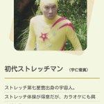 NHKはやっぱり違うね!w初代ストレッチマンのキャラ設定、明らかに崩壊してるでしょ!