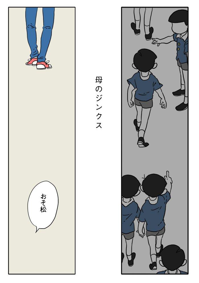 【まんが】『母のジンクス』(おそ松さん)