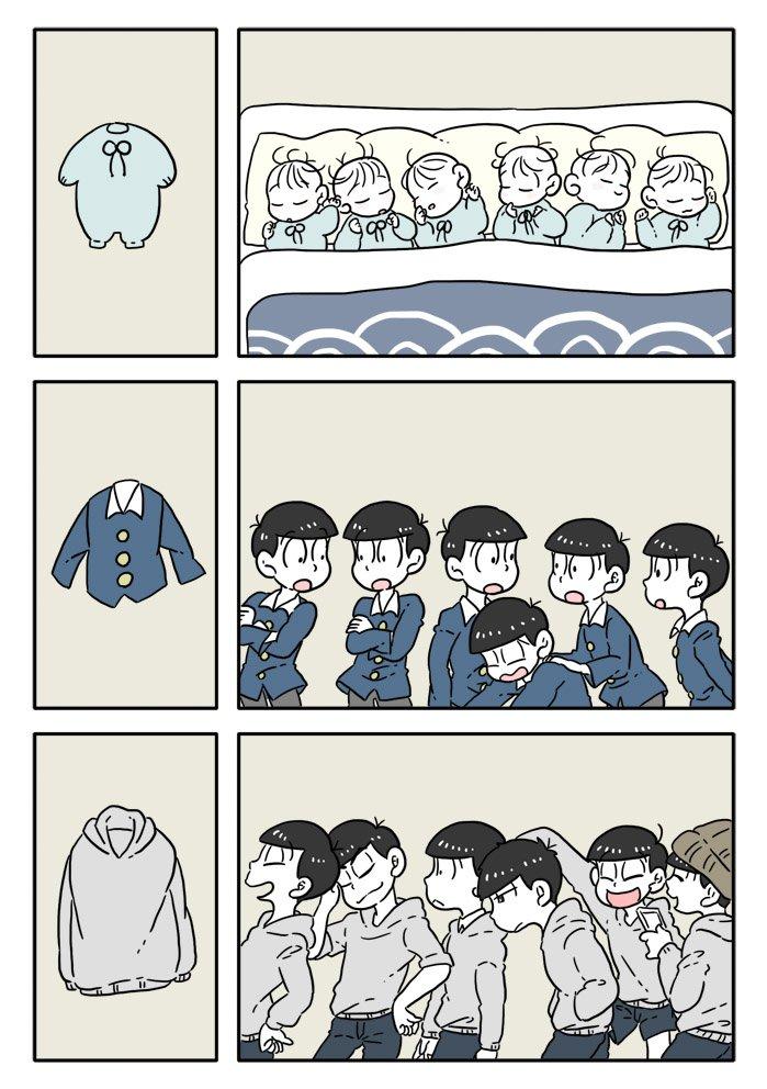 【六つ子】服を買う度安心する松代さんの話(コミック)