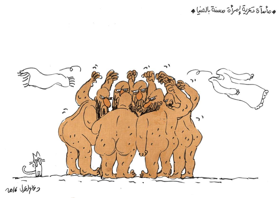 #Egyptiancartoonكاريكاتيرتضامنا مع ست الكل @liliandaoud @MGar7ey @mohie84 https://t.co/zgvbQbXiv5