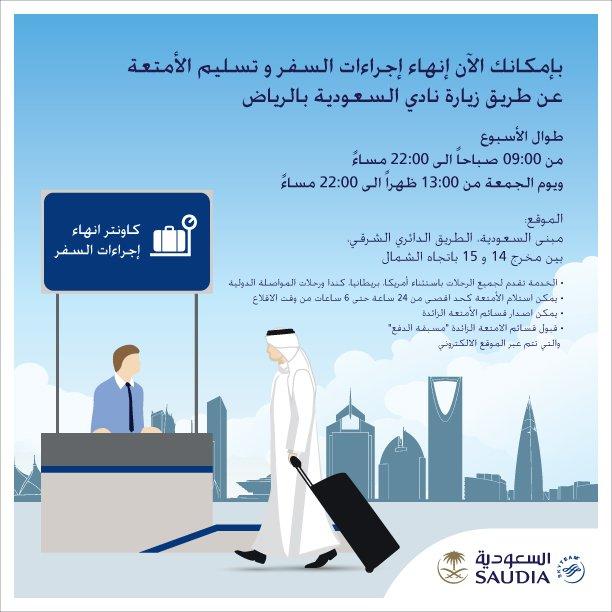 هاتف نادي الخطوط السعودية بالرياض