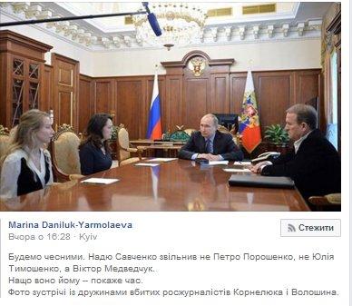 Порошенко поблагодарил адвокатов Савченко за общую работу - Цензор.НЕТ 3342