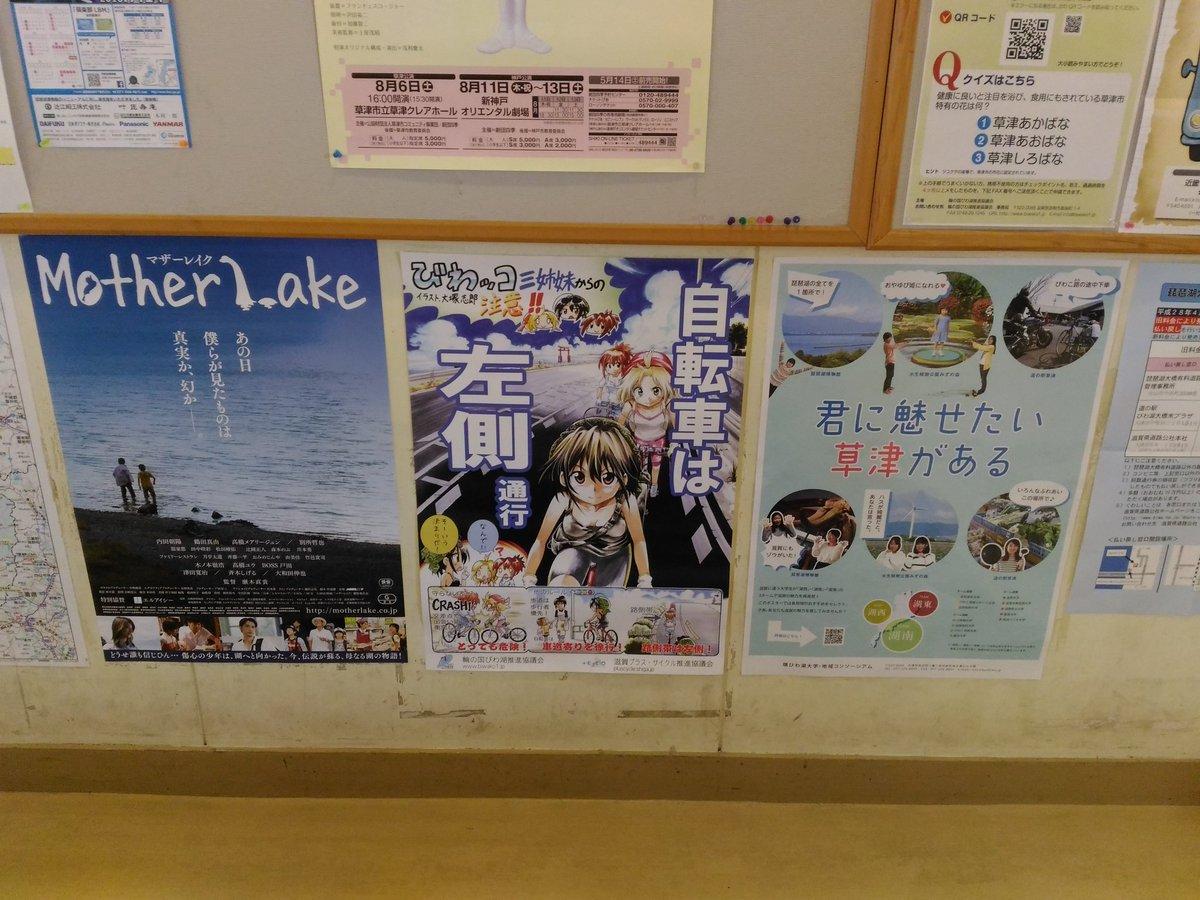 大塚志郎先生のびわッコ三姉妹のポスターあった https://t.co/DYK8156tBQ