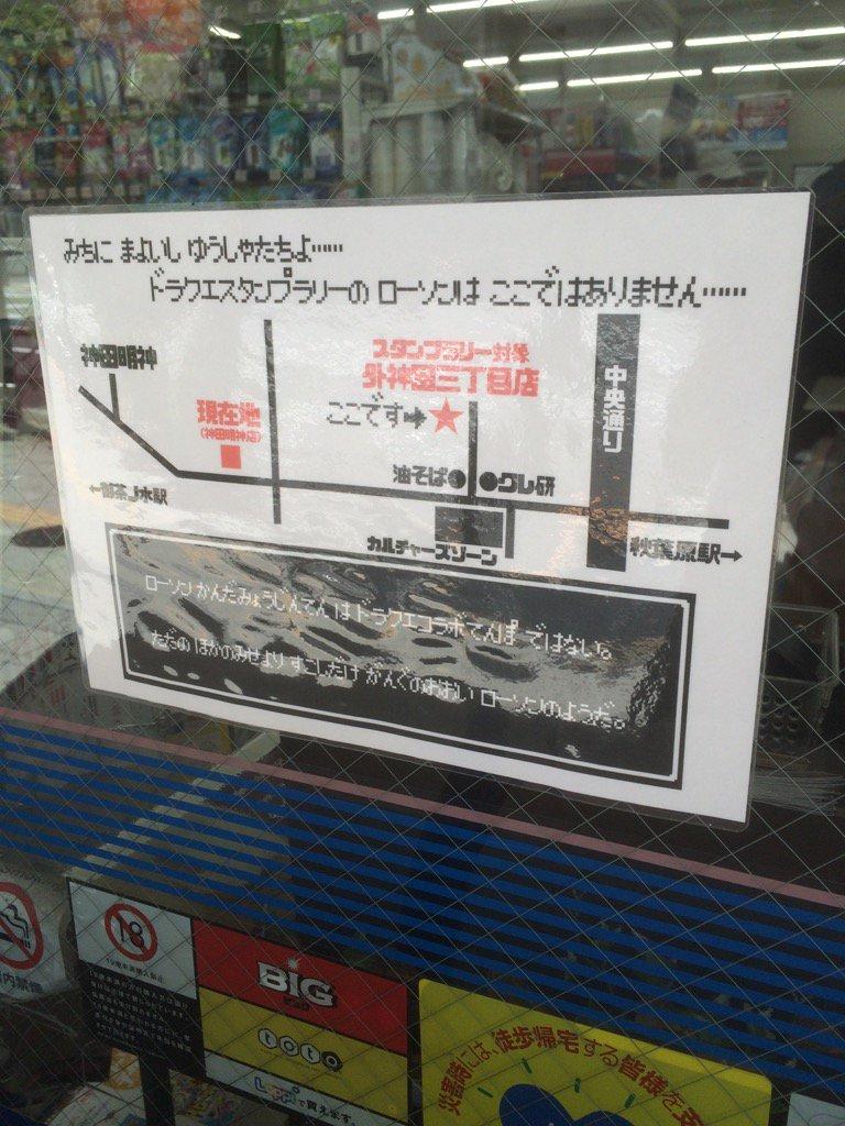 ローソン神田明神店わろた #akiba https://t.co/OrhezihEPd