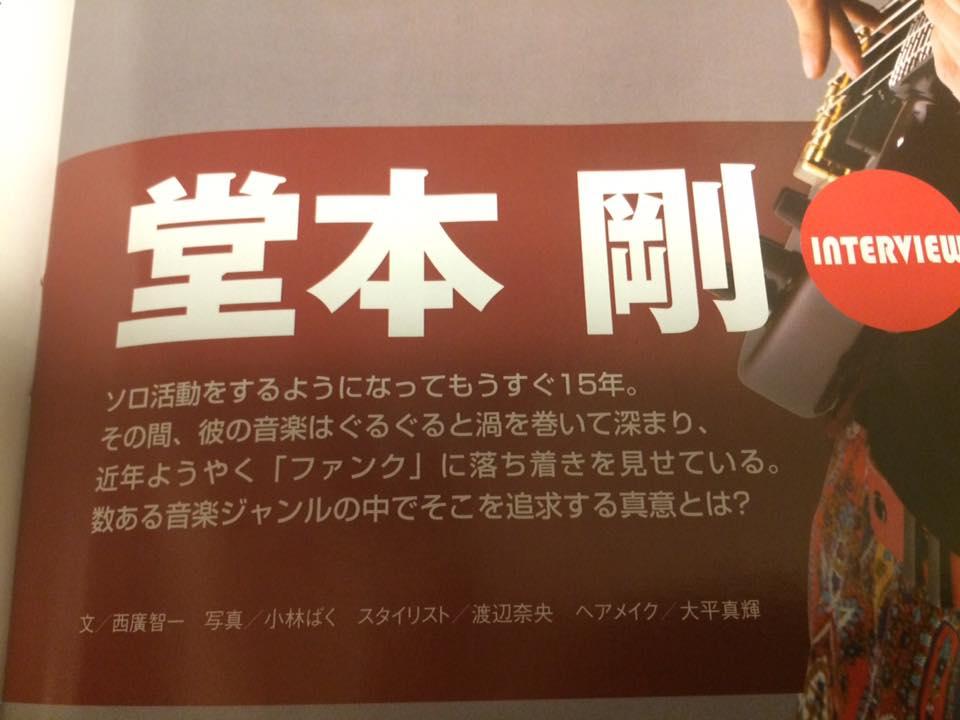 本日発売の日経エンタテイメント7月号にて、堂本剛さんのインタビューを担当しました。タイトルはズバリ、「だからファンクはやめられない!」。すごく熱い方で、ディープなお話を90分にもわたり伺いました。 https://t.co/hlmKTiDD71